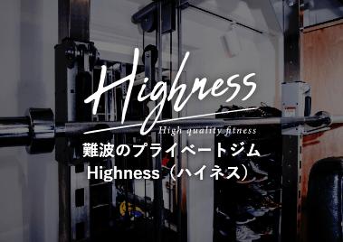 難波のプライベートジム Highness(ハイネス)