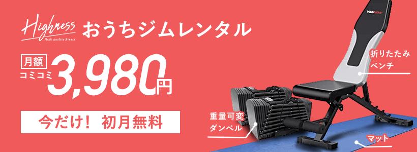 おうちジムのレンタルサービス 月額3980円