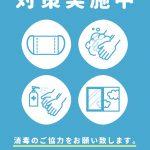 ■新型コロナウイルス等感染予防及び拡散防止へのご協力のお願い■
