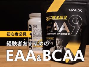 【トレーニング初心者必見】筋トレ経験者がおすすめするEAA・BCAA
