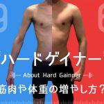 【+10キロ増加!ハードゲイナーが解説!】食べても増えない人向け・筋肉や体重の増やし方!